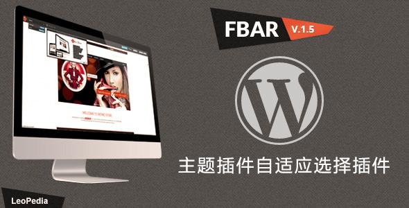 WordPress插件 Fbar Plugin主题/插件自适应预览完全汉化中文插件[更新至v1.5]